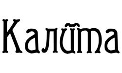 Калита (Kalita)